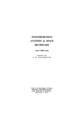 Мурашкевич А.М. Англо-русский авиационно-космический словарь