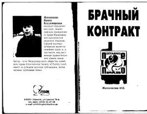 Жилинкова И.В. Брачный контракт