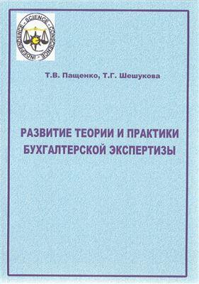 Пащенко Т.В., Шешукова Т.Г. Развитие теории и практики бухгалтерской экспертизы