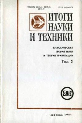 Классическая теория поля и теория гравитации. Том 03. Гравитация и космология