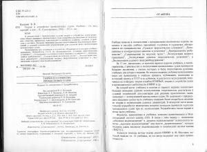 Кулагин В.Д. Теория и устройство промысловых судов