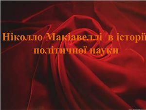 Н.Макіавеллі в історії політичної науки