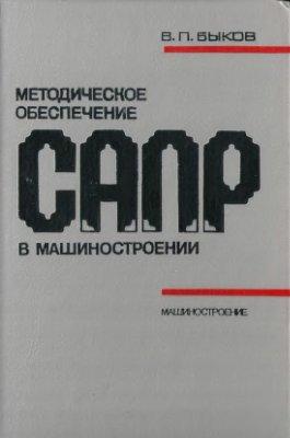 Быков В.П. Методическое обеспечение САПР в машиностроении
