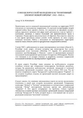 Романько О.В. Союз белорусской молодежи как позитивный элемент Новой Европы. 1943-1945 гг