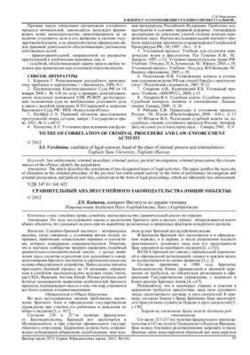 Кадияни Д.Х. Сравнительный анализ семейного законодательства (общие объекты)