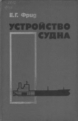 Фрид Е.Г. Устройство судна