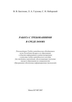Бахтизин В.В. и др. Работа с требованиями в среде DOORS