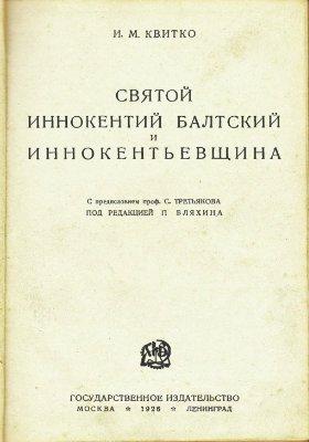 Квитко И.М. Святой Иннокентий Балтский и иннокентьевщина