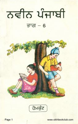 Prabhjot K. Naveen Punjabi. Book 6
