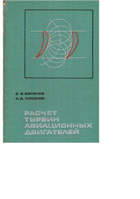 Копелев С.З., Тихонов Н.Д. Расчет турбин авиационных двигателей. (Газодинамический расчет. Профилирование лопаток)