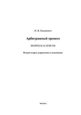 Кананович И.В. Арбитражный процесс. Вопросы и ответы