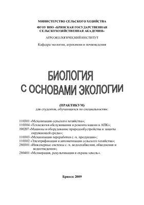 Кротов Д.Г., Мамеева В.Е., Симонов В.Ю. Биология с основами экологии