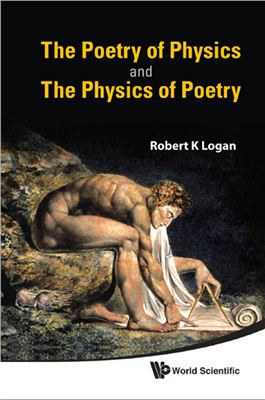 Logan R.K. The Poetry of Physics and the Physics of Poetry