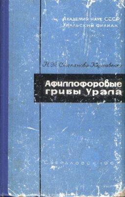 Степанова-Картавенко Н.Т. Афиллофоровые грибы Урала