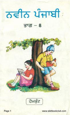 Prabhjot K. Naveen Punjabi. Book 8
