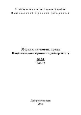 Збірник наукових праць Національного гірничого університету № 34 Том 2
