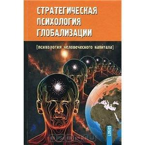 Юрьев А.И. (ред.) Стратегическая психология глобализации: Психология человеческого капитала