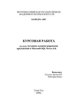 Активное администрирование приложений в Microsoft SQL Server 6.0