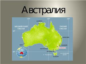 Флора и фауна Австралии