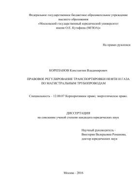 Корепанов К.В. Правовое регулирование транспортировки нефти и газа по магистральным трубопроводам