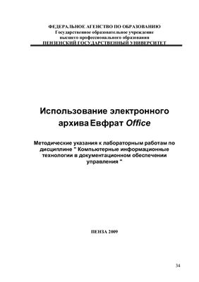 Кирюхин Ю.Г., Кошелева Г.В. (сост.) Использование электронного архива Евфрат Office