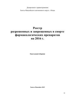 Дёшин Р.Г., Лебедев Г.С. и др. Реестр разрешенных и запрещенных в спорте фармакологических препаратов на 2016 г