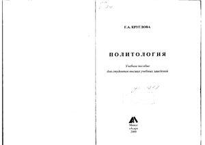 Круглова Г.А. Политология