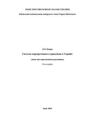 Баюра Д.О. Система корпоративного управління в Україні: стан та перспективи розвитку