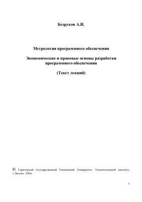 Безруков А.И. Метрология программного обеспечения. Экономические и правовые основы разработки программного обеспечения (Текст лекций)