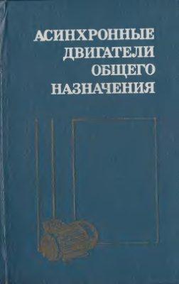 Бойко Е.П., Гаинцев Ю.В. и др. Асинхронные двигатели общего назначения