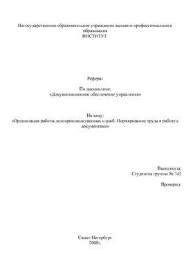 Реферат - Организация работы делопроизводственных служб. Нормирование труда в работе с документами