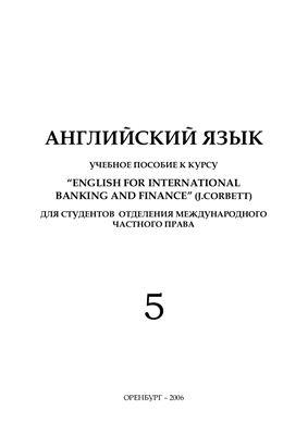 Попов Е.Б. Учебное пособие к курсу English for International Banking and Finance