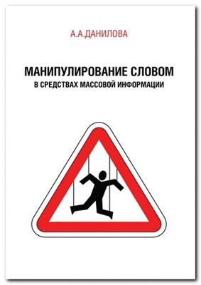 Данилова А.А. Манипулирование словом в средствах массовой информации