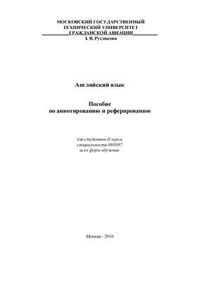 Руслякова З.В. Пособие по аннотированию и реферированию