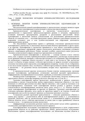 Снетков В.А. Особенности исследования некоторых объектов традиционной криминалистической экспертизы