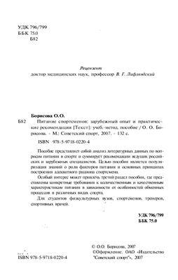 Борисова О.О. Питание спортсменов