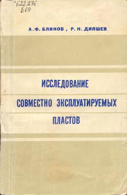Блинов А. Дияшев Р. Исследование совместно эксплуатируемых пластов