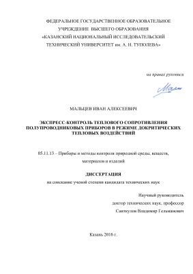 Мальцев И.А. Экспресс-контроль теплового сопротивления полупроводниковых приборов в режиме докритических тепловых воздействий