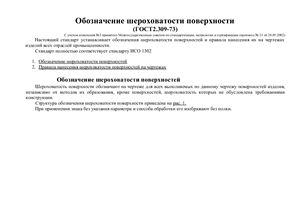 ИСО 1320. Обозначение шероховатости