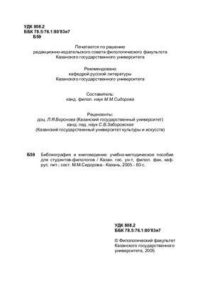 Сидорова М.М.(состав.) Библиография и книговедение