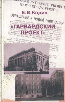 Кодин Е.В. Гарвардский проект