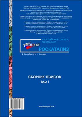 II Российский конгресс по катализу РОСКАТАЛИЗ. Том 1