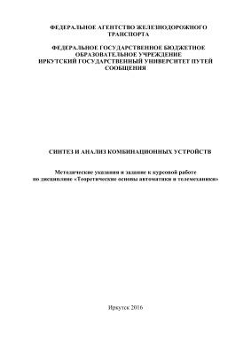 Алексеенко В.А., Копанев М.В., Целищев В.А. Синтез и анализ комбинационных устройств: методические указания
