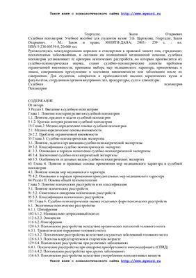 Георгадзе З. Судебная психиатрия