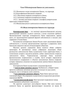 московский кредитный банк раменское часы работы