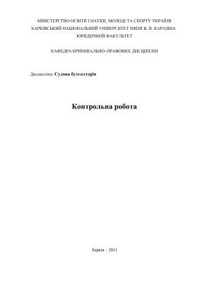 Історія судової булгактерії