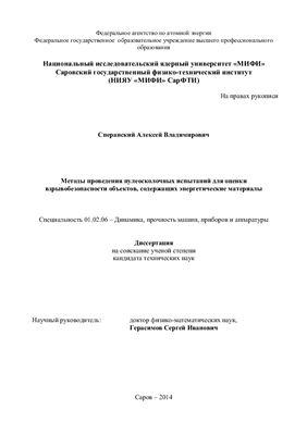Сперанский А.В. Методы проведения пулеосколочных испытаний для оценки взрывобезопасности объектов, содержащих энергетические материалы