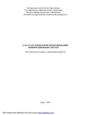 Цыганенко В.Н., Белик А.Г. CALS/CASE-технологии проектирования информационных систем