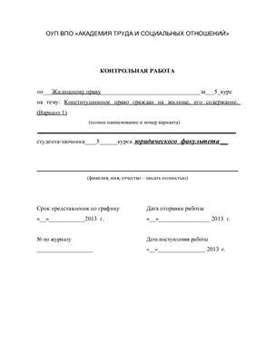 Конституционное право граждан на жилище, его содержание