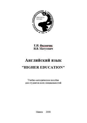 Филончик Екатерина. Английский язык. Higher education